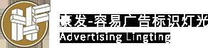 广告印刷灯光